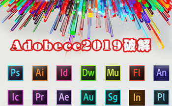 Adobecc2019破解软件大全