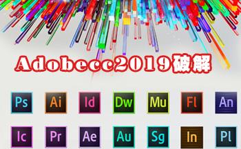 Adobecc2019破解�件大全