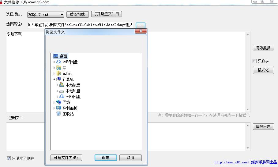 蜻蜓文件批量删除工具软件截图0