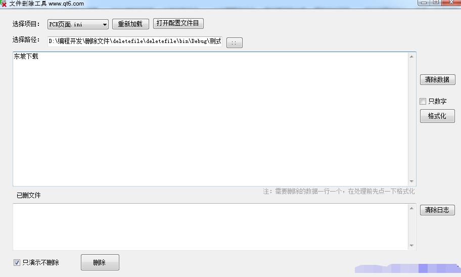 蜻蜓文件批量删除工具软件截图1