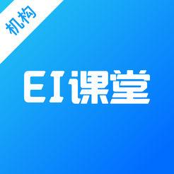 EI课堂app