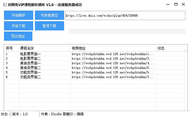 对啊网免VIP课程解析与下载工具截图0