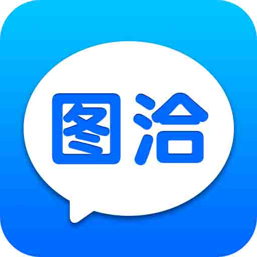 图恰app1.0.0 安卓手机版