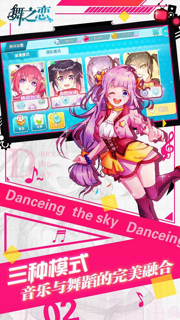 舞之恋手游果盘版下载截图