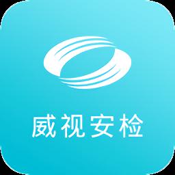 威视安培云app1.1.0 安卓版