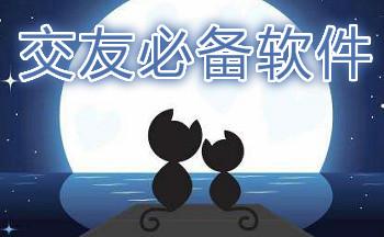婚恋交友必备app