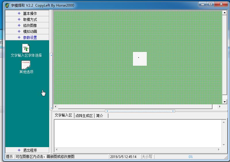 MR800 LCD�@示�D片制作工具截�D0