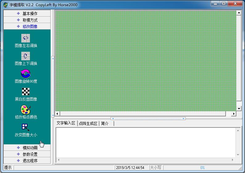 MR800 LCD�@示�D片制作工具截�D1