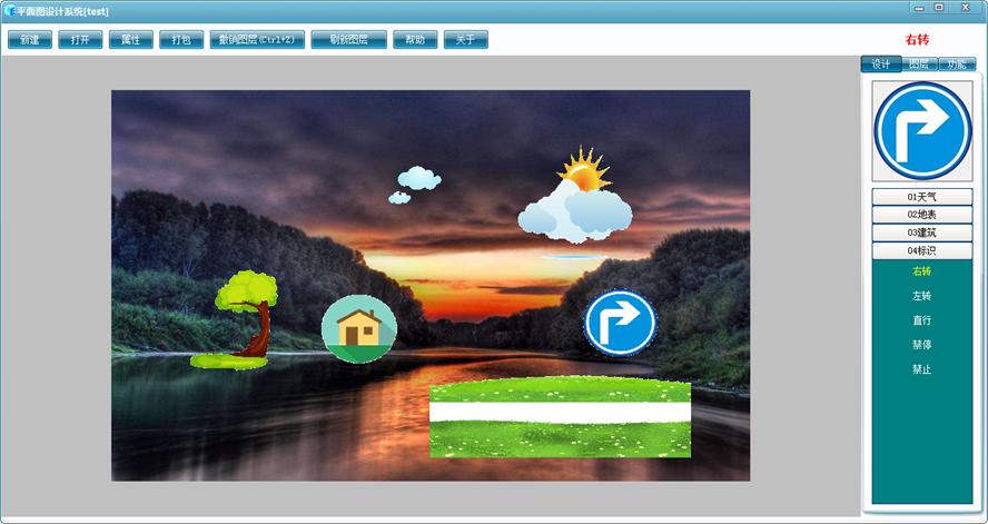 ERP平面图设计系统截图0