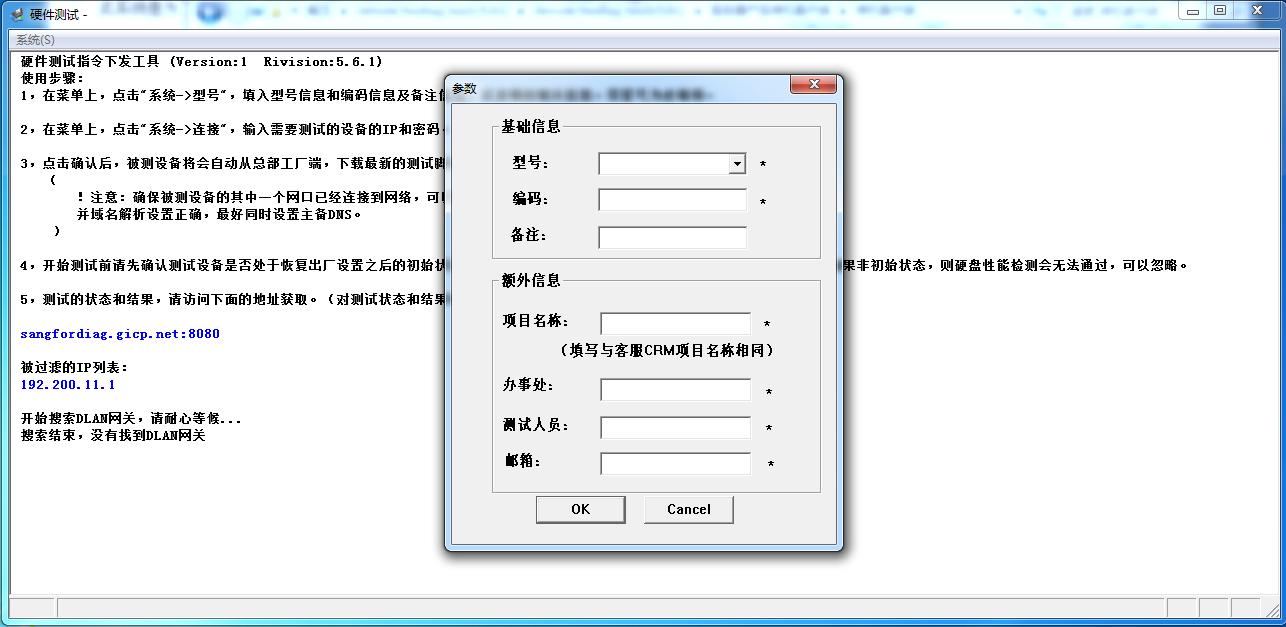 远程拷机工具截图0