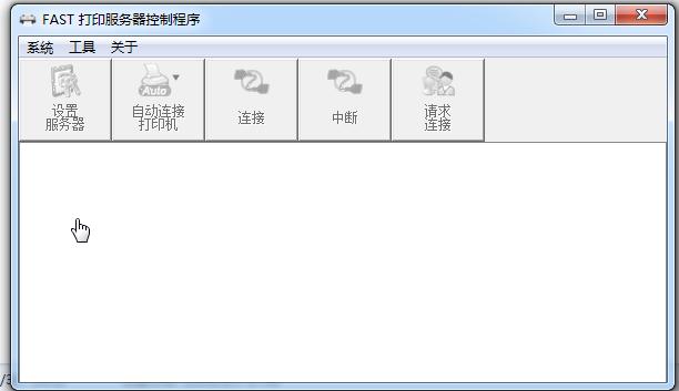 FAST企业无线路由器打印服务器客户端软件截图0