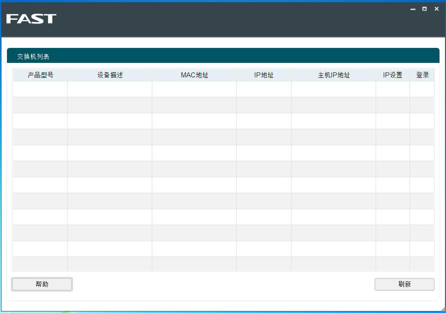 迅捷智能网管交换机管理App截图0