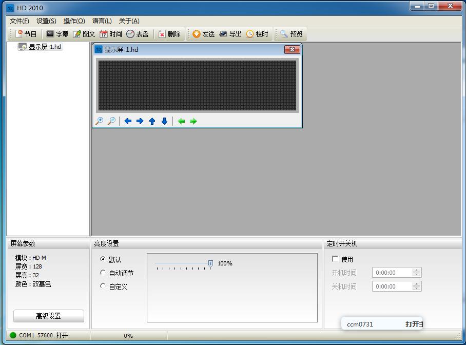 LED单双色软件(HD2010)截图0