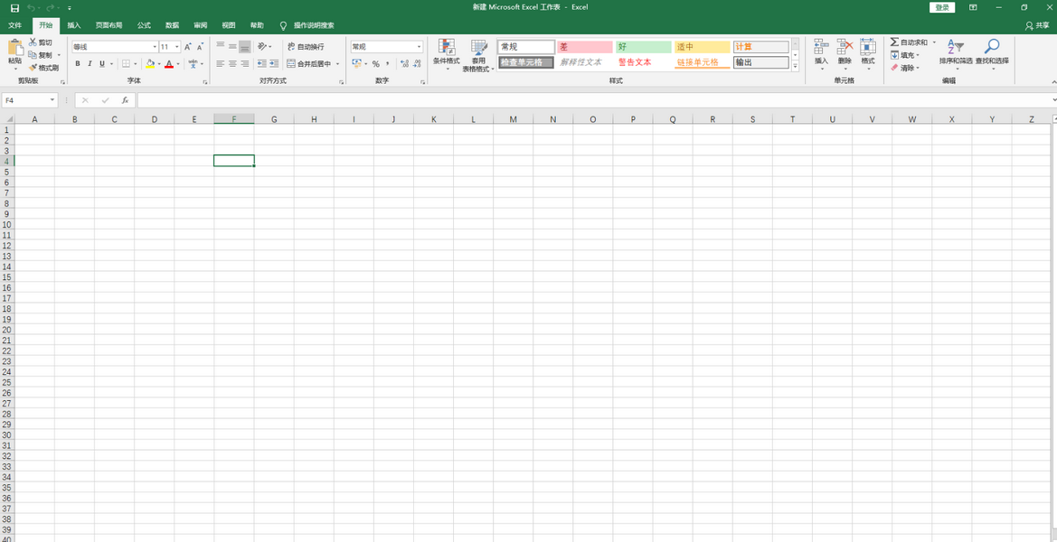 Office2019稳定版截图1