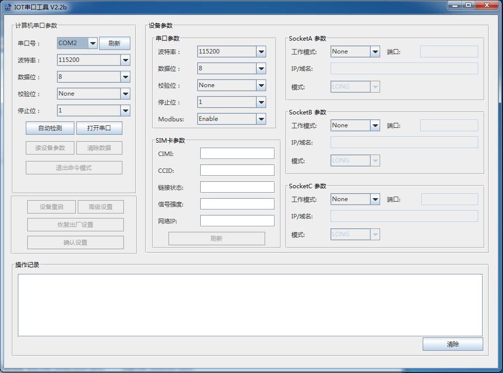 IOT串口工具(IOTSerialTool)截图0