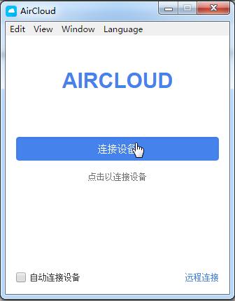 飚王AirCloud客户端软件截图0