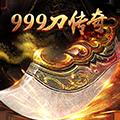 999刀传奇ios版1.0 最新版