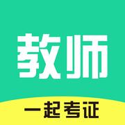 一起考证app1.0.1 手机最新版