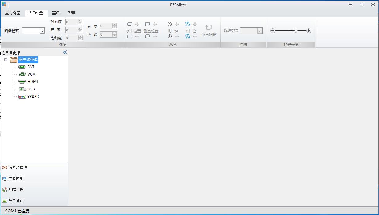 EZSplicer拼接显示单元管理软件截图0