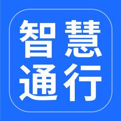 智慧通行手机版1.0 ios版