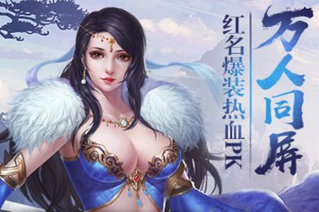 仙王3D官方版