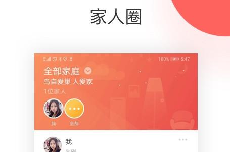 自家app