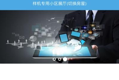 云疆社区软件