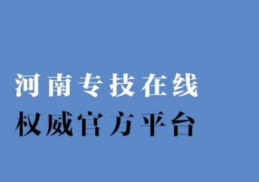 河南专技在线手机版