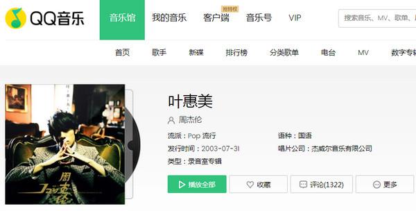 QQ音乐数字专辑如何赠送给别人 QQ音乐如何领取赠送的数字专辑