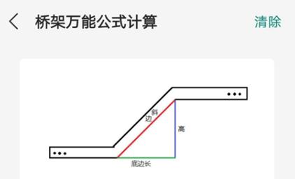 桥架弯头计算器app