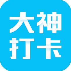 大神打卡app1.0.3 手机最新版