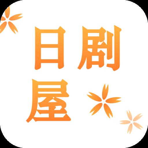 日剧屋app1.0.0 安卓手机版