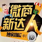 新达人app2.0 最新版