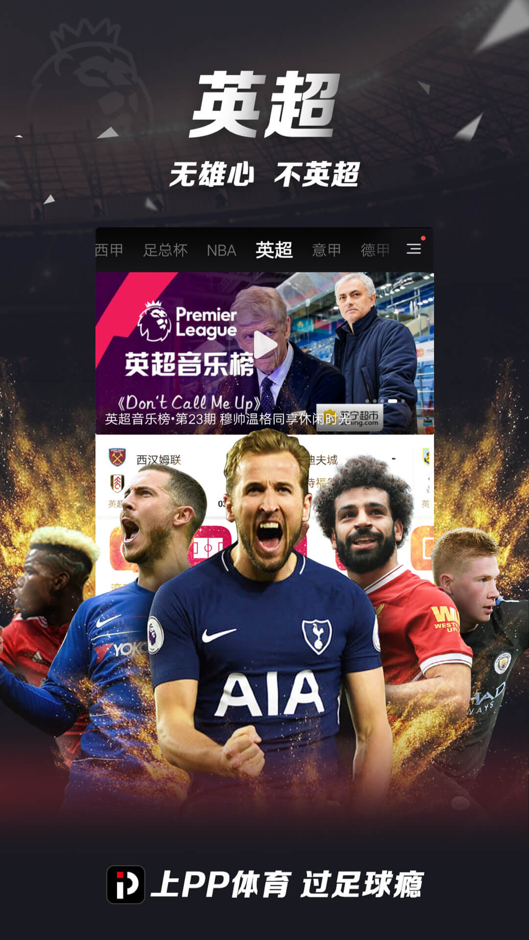 PP体育最新版截图