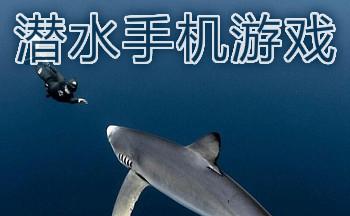 潜水手机游戏