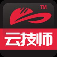 云技师app
