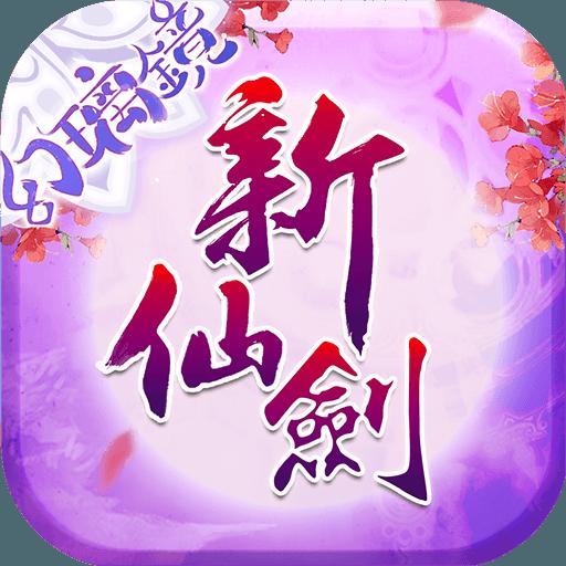 新仙�ζ�b��5.0.0 手游修改版