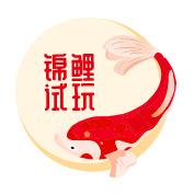 锦鲤试玩app1.0 手机最新版