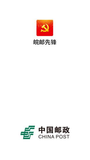 中邮先锋党建信息化平台截图