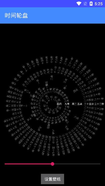 时间转盘屏保app截图