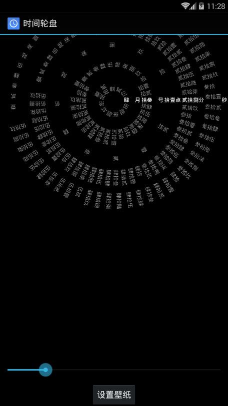手机罗盘屏保截图