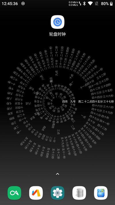 抖音轮盘时钟软件截图