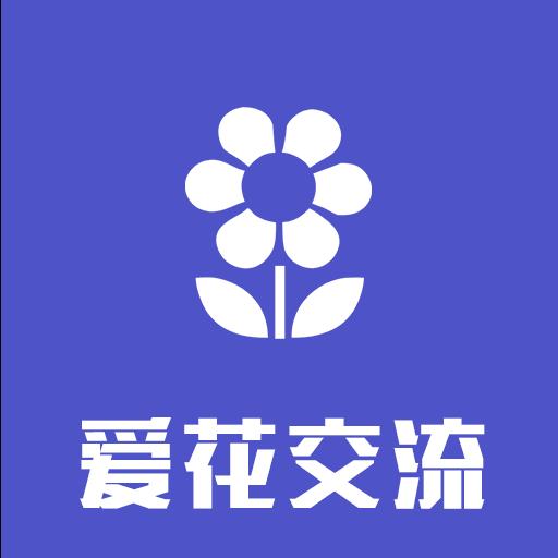 爱花论坛v1.1.0 安卓版