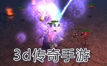 3d传奇手游私服_传奇3d版手游