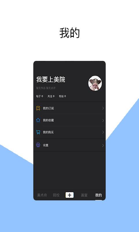 美术舟app截图