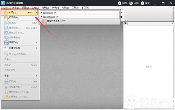 迅捷pdf编辑器2020截图0