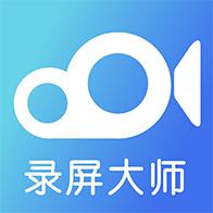 免费录屏大师app免费版