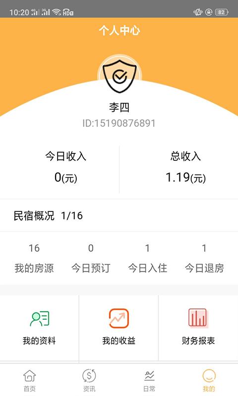 飞登公寓app截图
