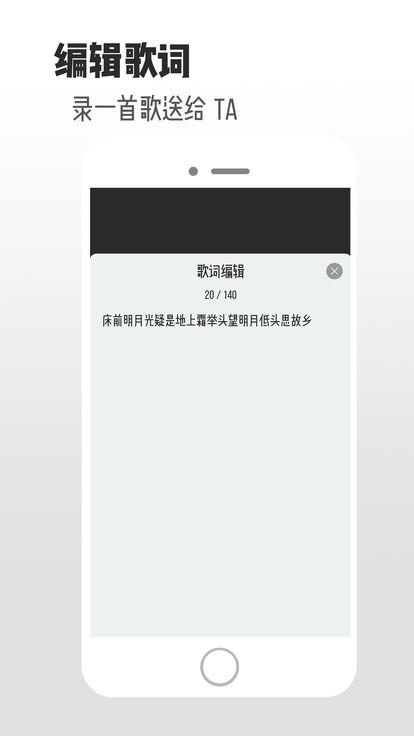 啦啦啦app(魔Sing写歌机)截图