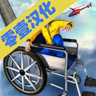 特殊的滑轮赛中文版